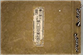 台北第三高女第九回卒業寫真