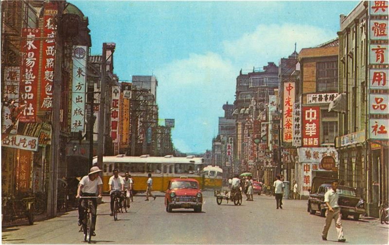 """Sakaechō"" was even more prosperous in the 1960s (Source: The Archives of the Institute of Taiwan History, Academia Sinica)"