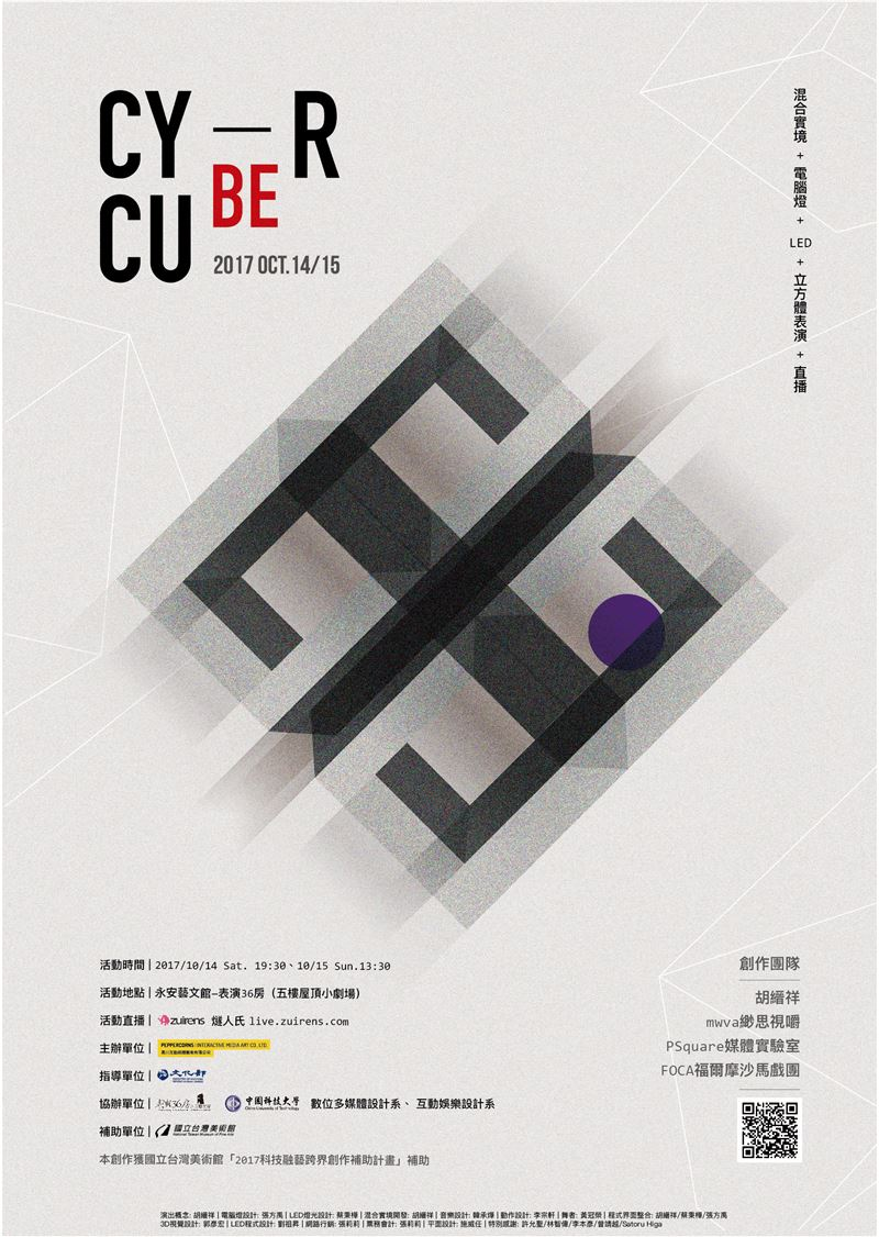 國美館「2017科技融藝跨界創作補助計畫」獲補助團隊「胡縉祥x mwva x FOCA x PSquare」將於10月14、15日進行《CyberCube》成果發表
