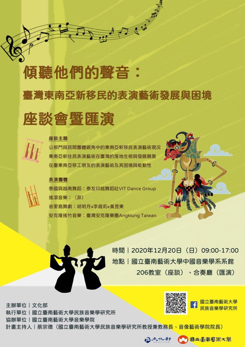 20201220「傾聽他們的聲音:臺灣東南亞新移民的表演藝術發展及困境」活動海報