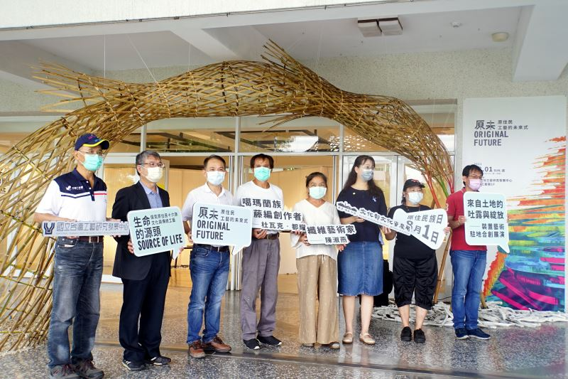工藝中心張仁吉主任(左三)、原住民創作家杜瓦克(左四)及纖維藝術家陳淑燕(左五)及其他來賓共同為開展合影留念