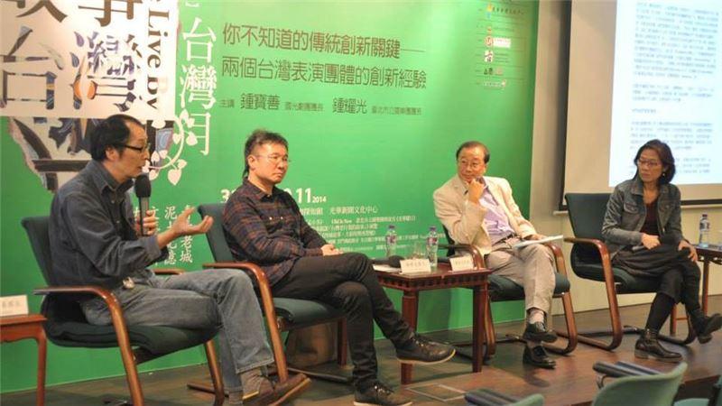 11月2日於光華新聞文化中心舉辦「傳統與創新」講座,講題為「你不知道的傳統創新關鍵—兩個台灣表演團體的創新經驗」,由國光劇團鍾團長寶善主講