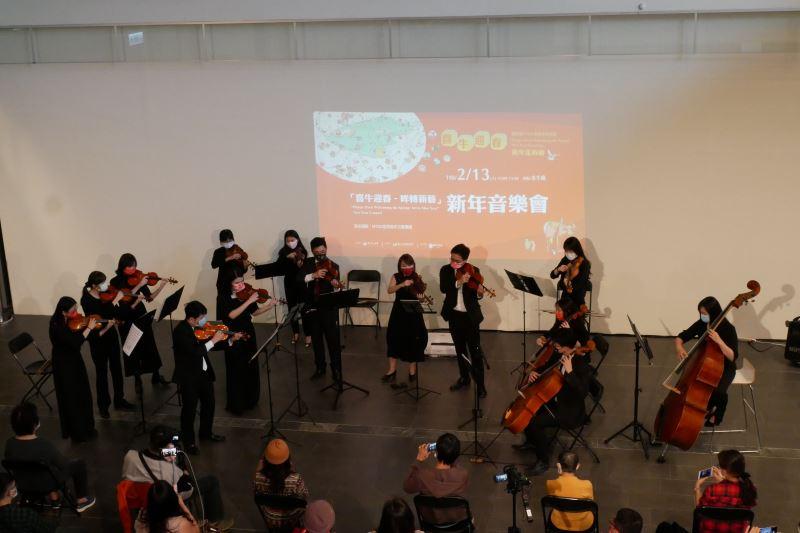 國美館邀請NTSO青年交響樂團帶來「喜牛迎春–哞轉新藝」新年音樂會