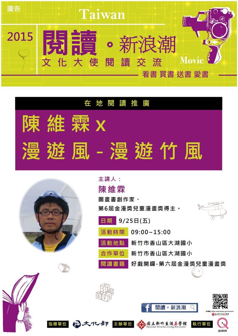 陳維霖: 漫遊風-『漫遊竹風』在地閱讀推廣活動,9月25日在大湖國小與您見面。