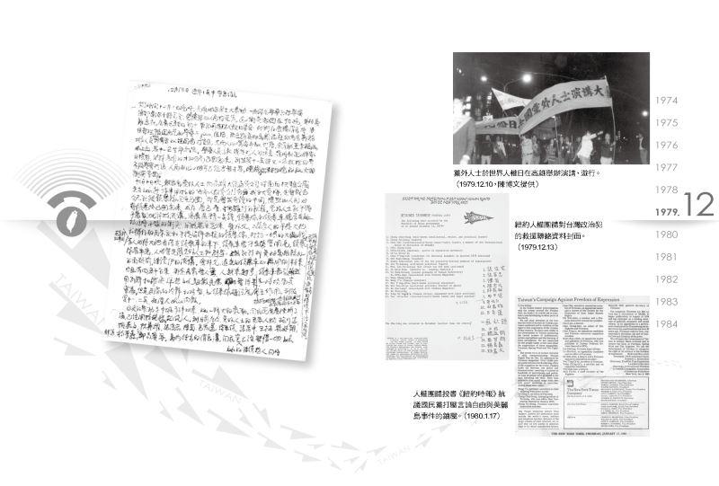 台灣之音試閱-0052-大圖