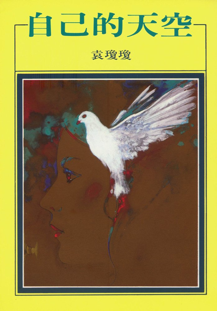Front cover, Yuan Qiongqiong's A Place of One's Own (Source: Hung-fan Press)