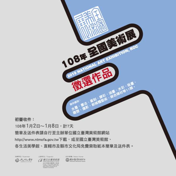 「一○八年全國美術展」1月2日至8日辦理初審收件