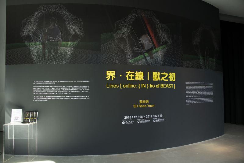 國美館「蘇紳源:界.在線|獸之初」展場(2)