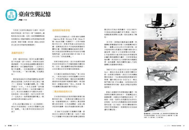 015二戰時期是日軍空襲臺灣嗎?到底是誰空襲誰?