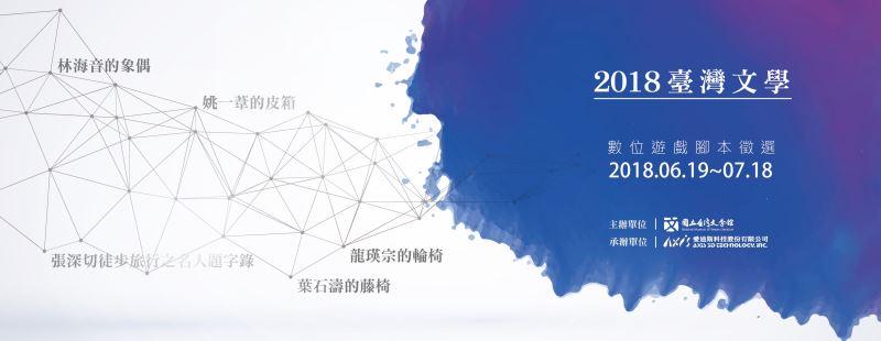 臺灣文學數位遊戲腳本徵選