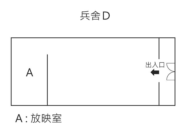 兵舍D平面圖