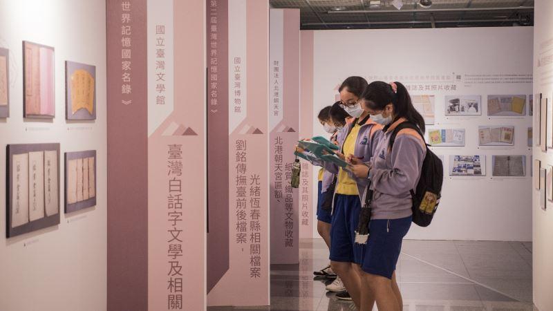 世界記憶國家名錄特展-「此刻編織的記憶」展區介紹第二屆國家名錄