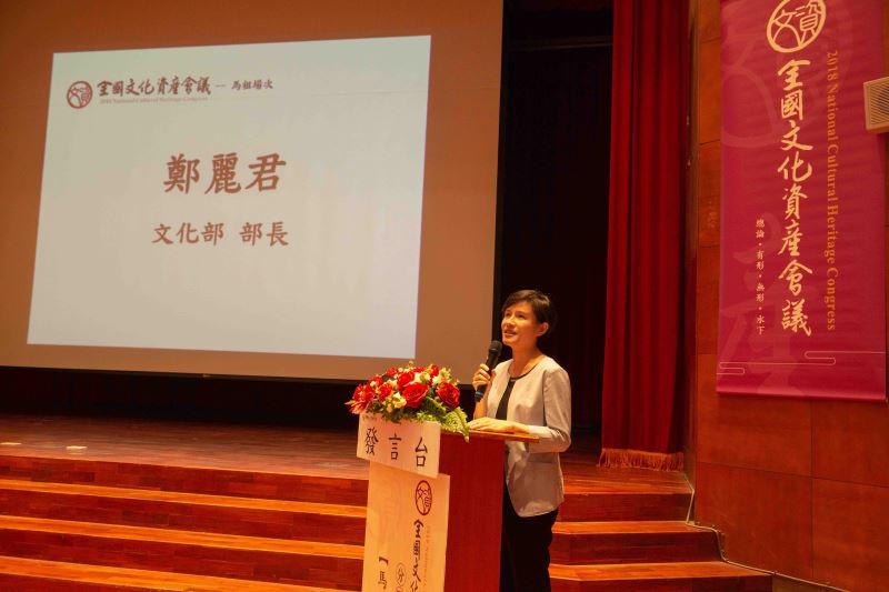 文化部長鄭麗君出席馬祖場「全國文化資產會議暨分區論壇」