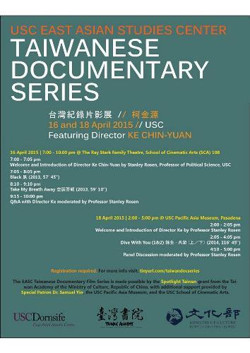 台灣紀錄片影展-環境議題系列