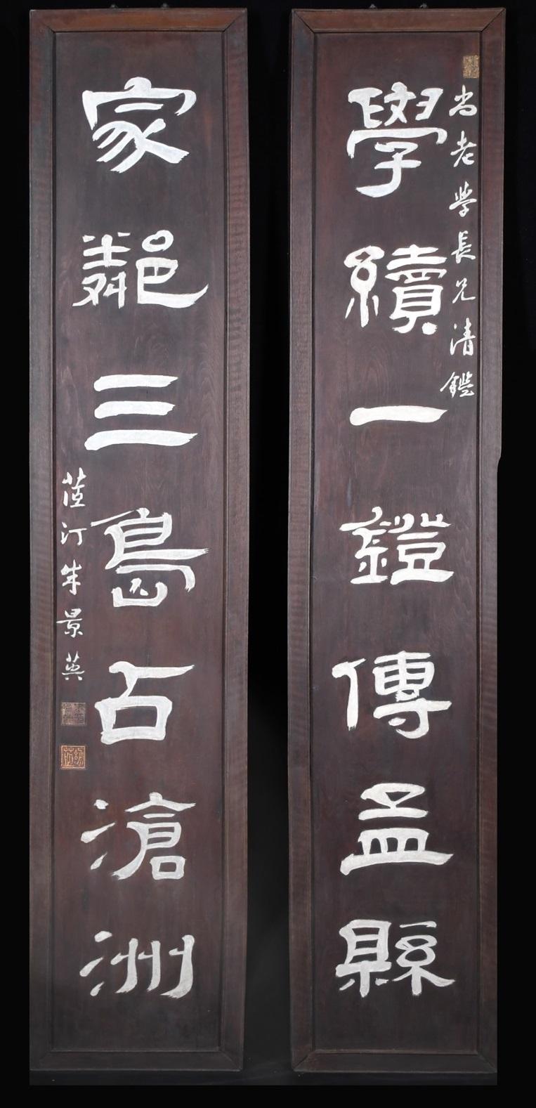 臺文館年代最久的館藏,乾隆年間朱景英的木刻對聯首次展出
