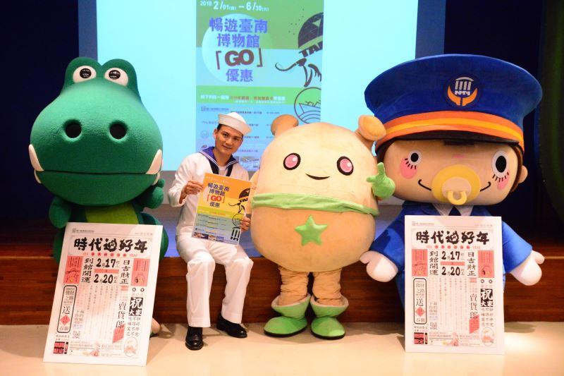 臺史博與臺南地方館結盟,不同主題,即日起至6月30日止,凡持任一館的2018年票根,即可享其他3館門票優惠。