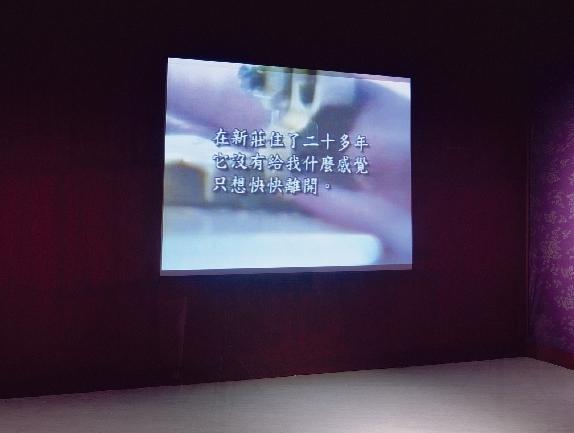 吳瑪悧〈新莊女人的故事〉局部圖