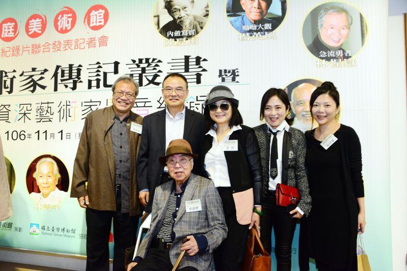 李錫奇老師106年11月出席文化部舉辦「家庭美術館─美術家傳記叢書」發表記者會2(文化部提供)