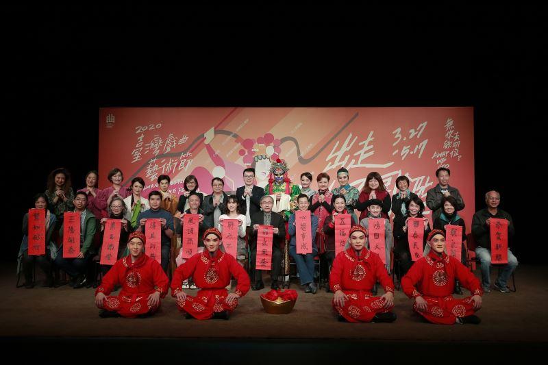 臺灣戲曲藝術節團隊代表合照