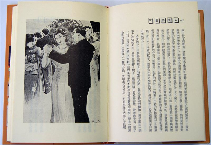 《可愛的仇人》內頁(來源/前衛出版有限公司)