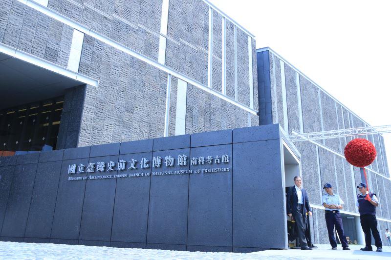 國立臺灣史前文化博物館南科考古館正式營運,今明(19、20)兩日免費入場。