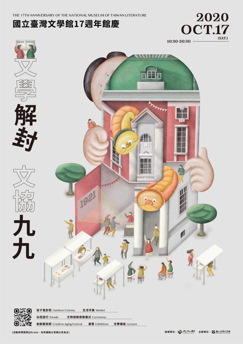 台文館館慶_海報