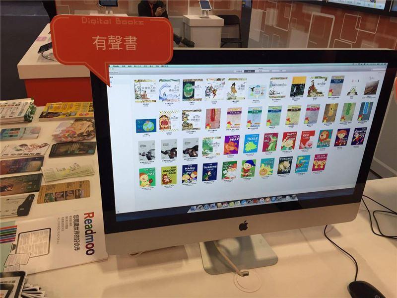 數位出版最前線-文化部數位出版成果展區
