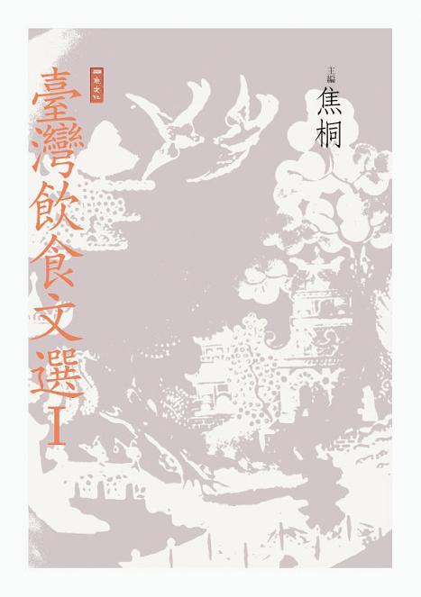 遠人〈口腹〉收錄於《臺灣飲食文選I》(來源/二魚文化事業有限公司)