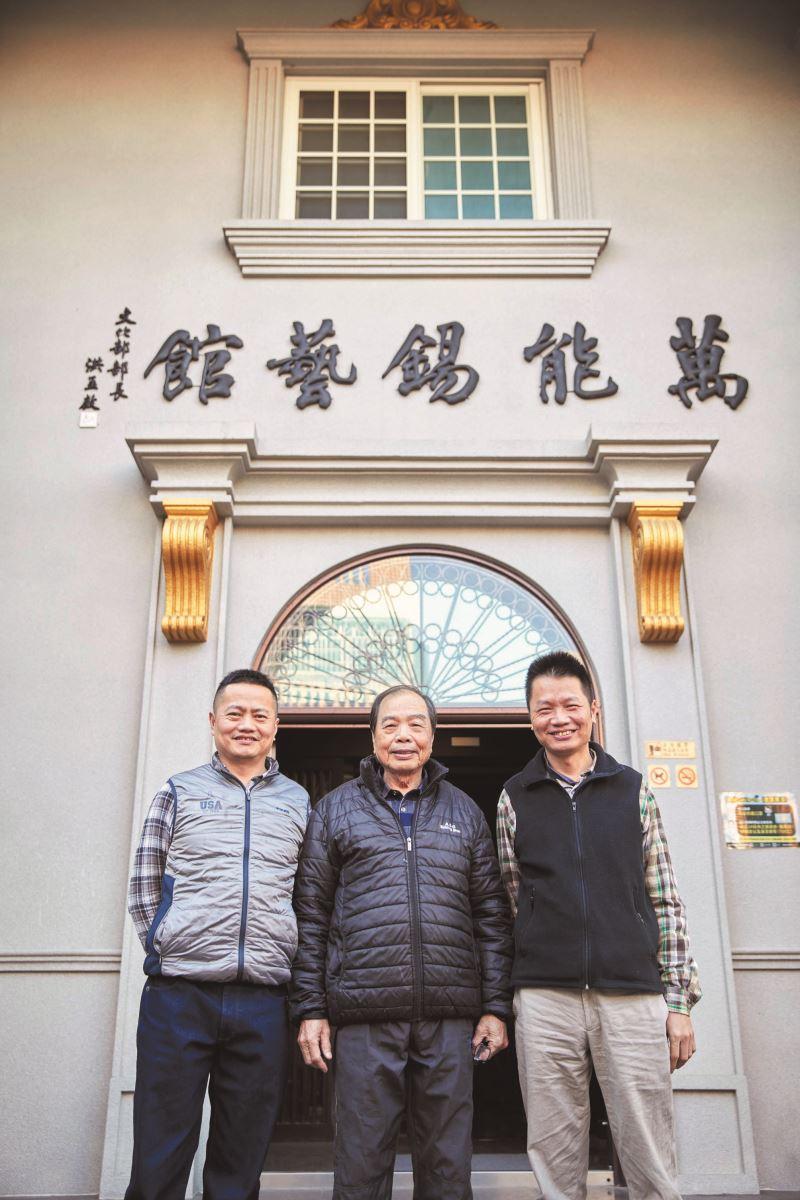 位於鹿港龍山寺附近的萬能錫藝館,是國內第一家以錫器為主題的博物館,館內收藏陳萬能(中)、陳志揚(右)與陳志昇(左)的創作,以及早期民間使用的傳統錫器。