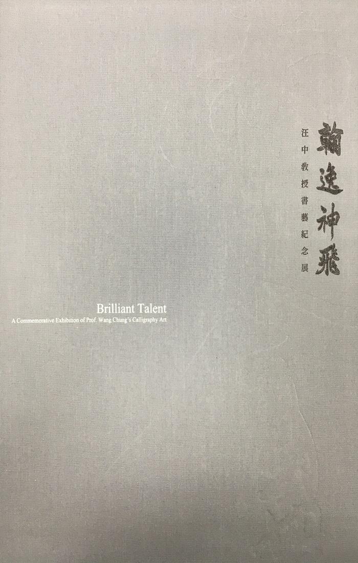 翰逸神飛─汪中教授書藝紀念展-封面