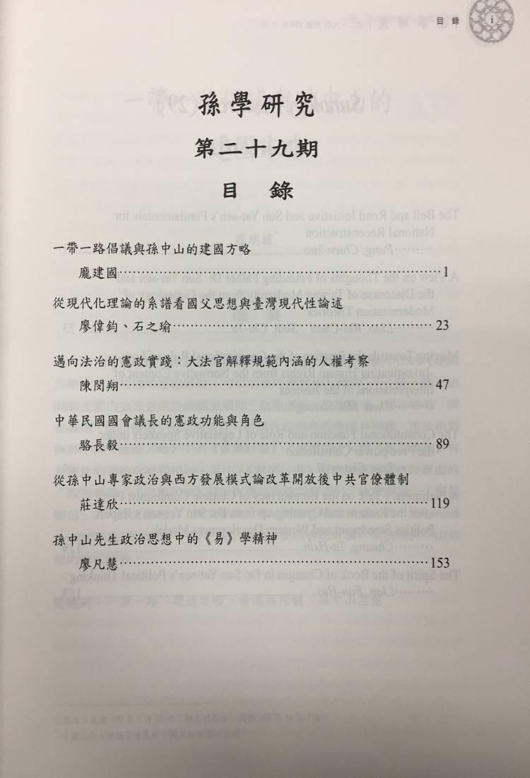 《孫學研究》第29期-目錄