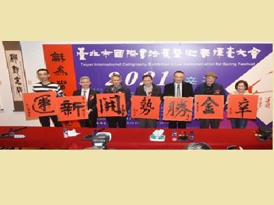 Political Deputy Minister of Culture, Hsiao Tsung-huang, Chairman of Chinese Calligraphy Art Foundation, Lian Sheng-yan, and Consultant of Kuo Hsi-liu Foundation, Zhang Li-hua.