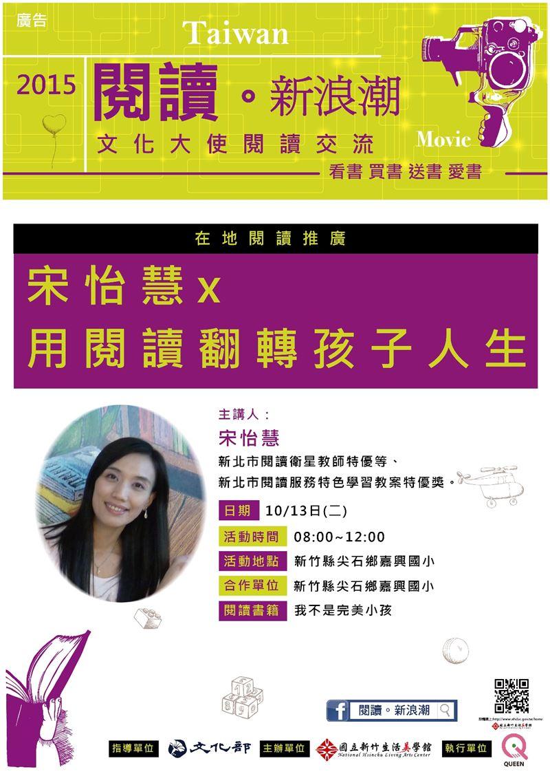 宋怡慧:用閱讀翻轉孩子的人生,10月13日在新竹縣嘉興國小舉辦。