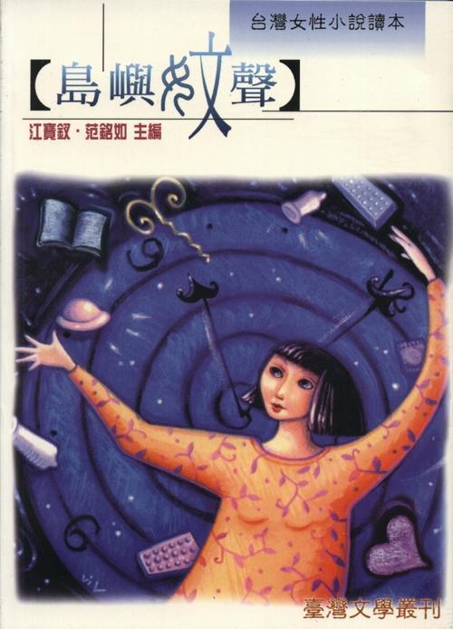 楊千鶴〈花開時節〉收錄於《島嶼妏聲》(來源/高雄復文圖書出版社)