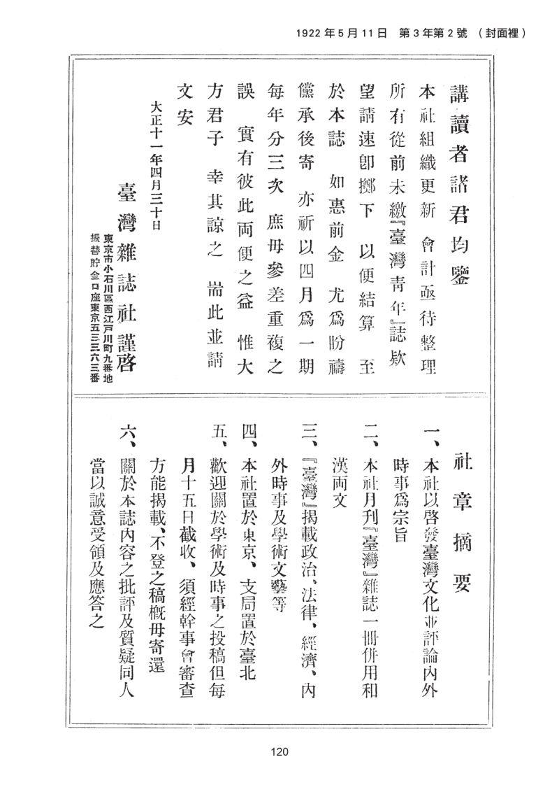 臺灣-第1冊 162-大圖