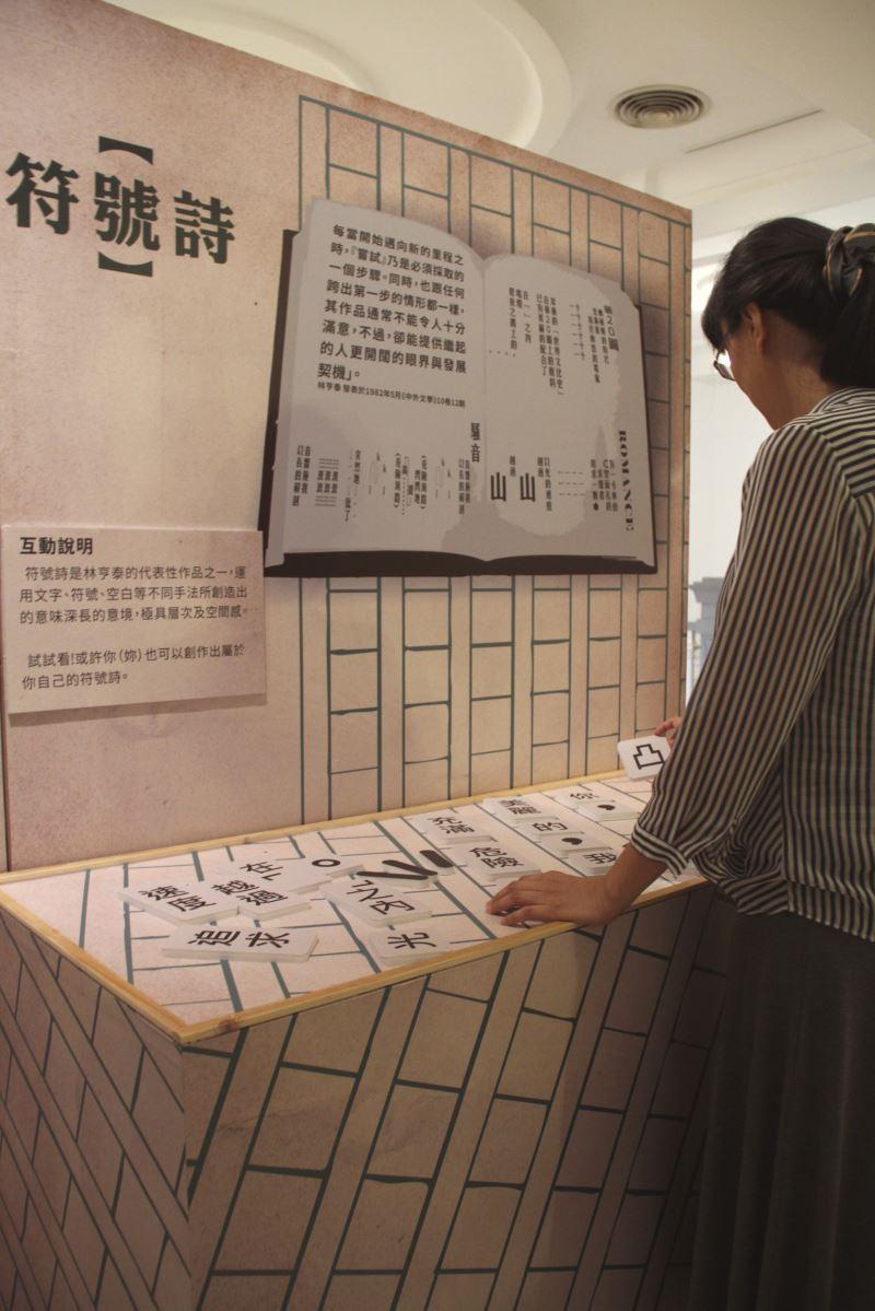 展場設施可以啟發想像創作符號詩