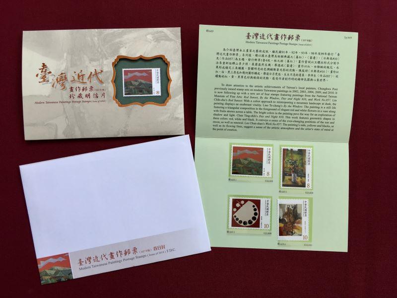 中華郵政首度精選國美館典藏作品推出「臺灣近代畫作郵票(107年版)」