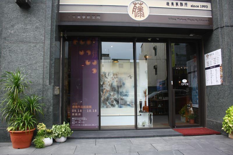 藤藝廊展覽現場 (2)