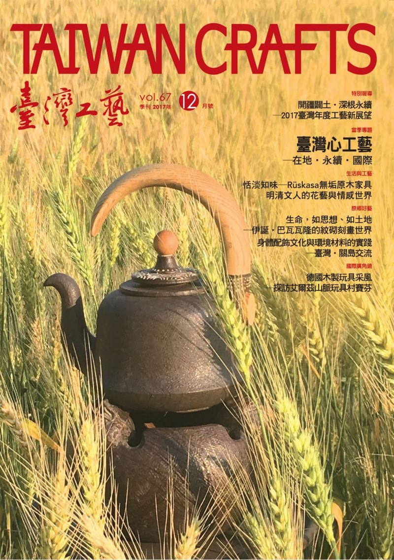 TAIWAN CRAFTS vol.67