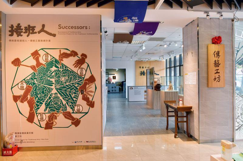 國立傳統藝術中心宜蘭傳藝園區「傳藝工坊」自8月15日重新開放。