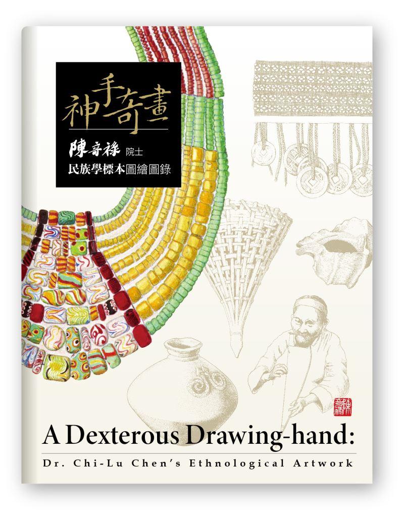 圖1《神手奇畫:陳奇祿院士民族學標本圖繪》專書封面