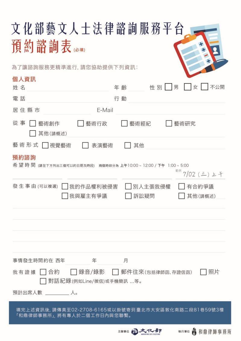預約申請表