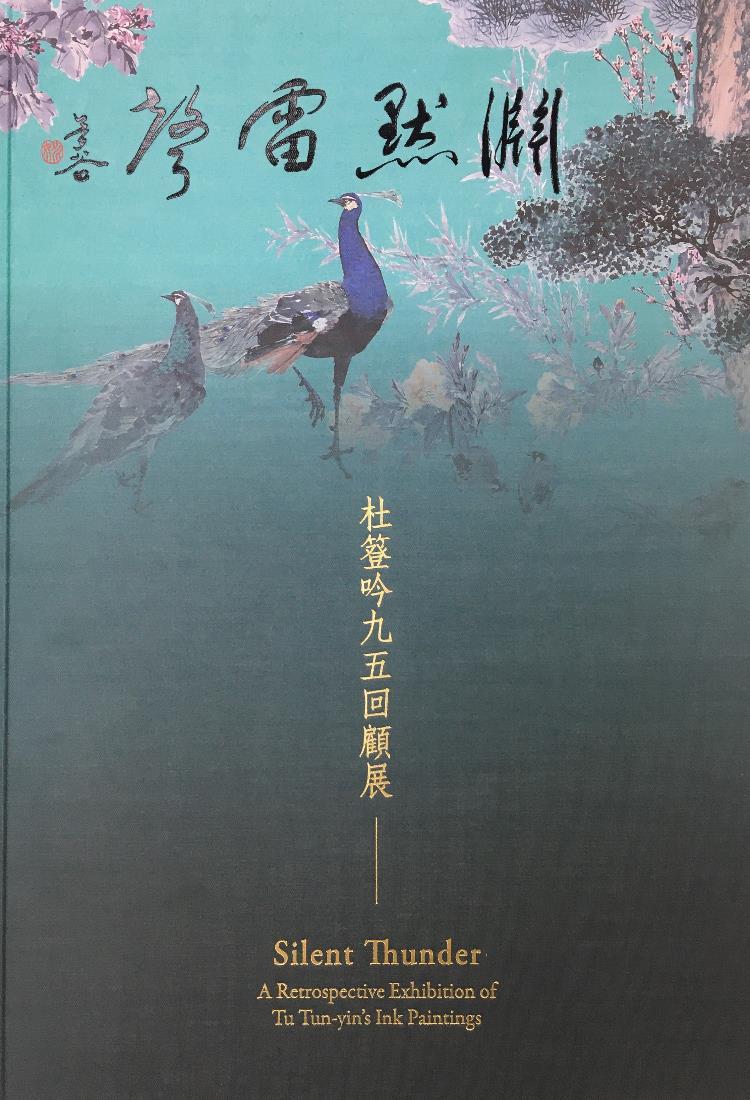 淵默雷聲—杜簦吟九五回顧展-封面