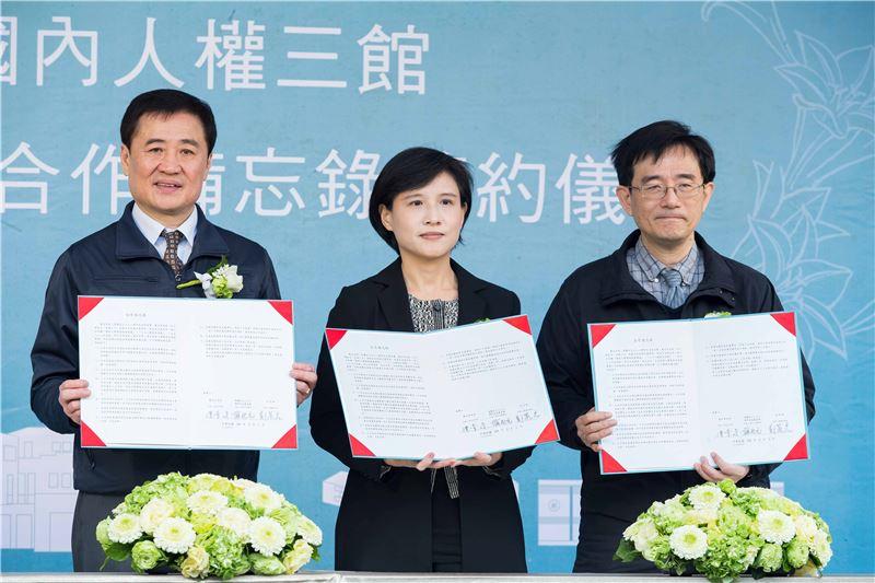 資源共享 服務大眾 文化部、臺北市政府、財團法人二二八事件紀念基金會共同簽署合作備忘錄簽約儀式