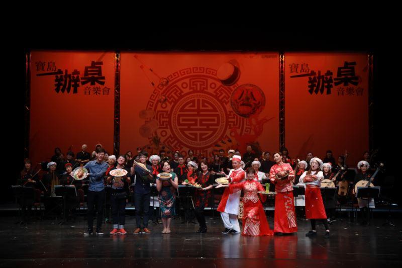 圖14:觀眾一致口碑推薦的臺灣國樂團《寶島辦桌》劇場音樂會,將在高雄澎派開席。