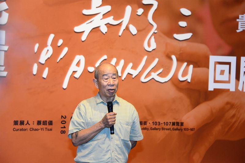 「直覺‧記憶‧原始能量:吳炫三回顧展」貴賓之夜之7