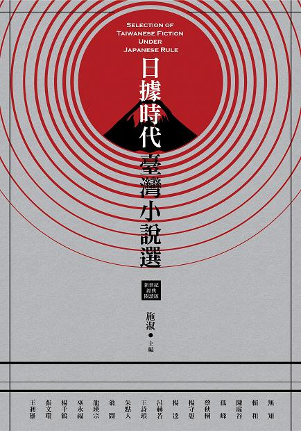 "Front Cover, Yang Qianhe's ""The Season When Flowers Bloom,"" collected in Selected Taiwan Fiction under Japanese Colonial Rule (Source: Rye Field Publishing Co.)"