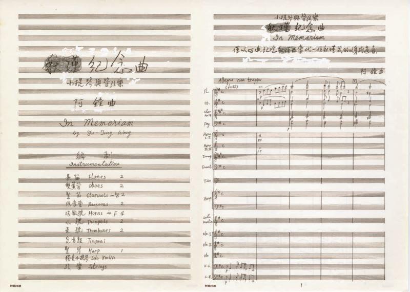 黃輔棠_樂譜手稿_紀念曲