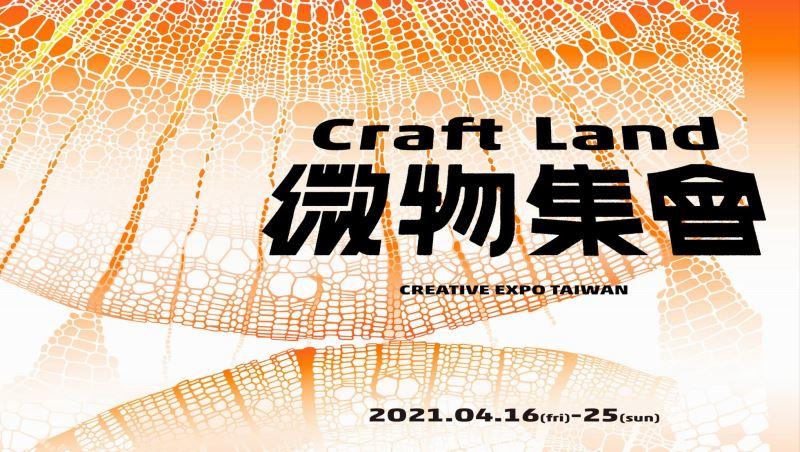 微物集會Craft Land