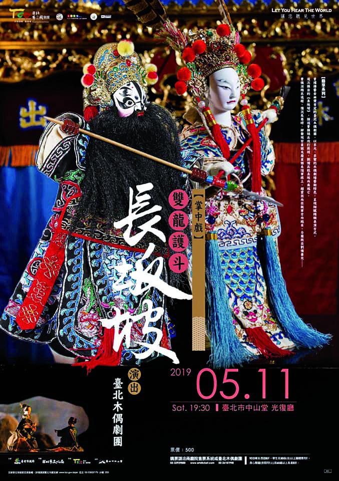 改編自《三國演義》故事中的《長_坡—雙龍護斗》是2019年臺北木偶劇團的年度大戲,劇中使用新路系統板式〈婆士調〉,將整齣戲的氣氛營造得更加緊湊。